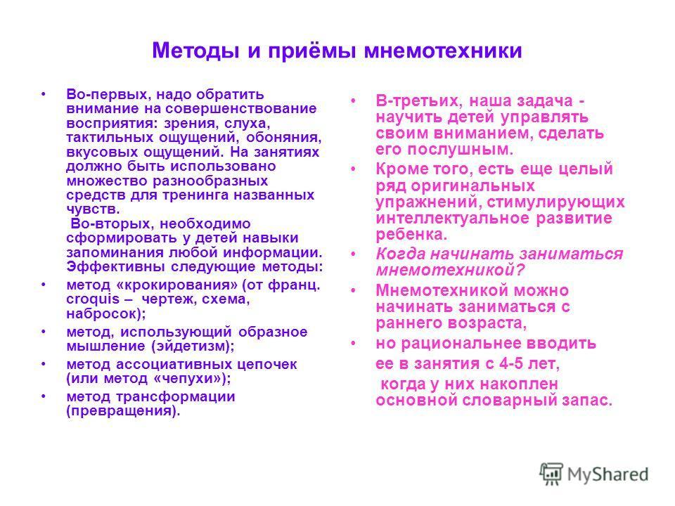 Методы и приёмы мнемотехники