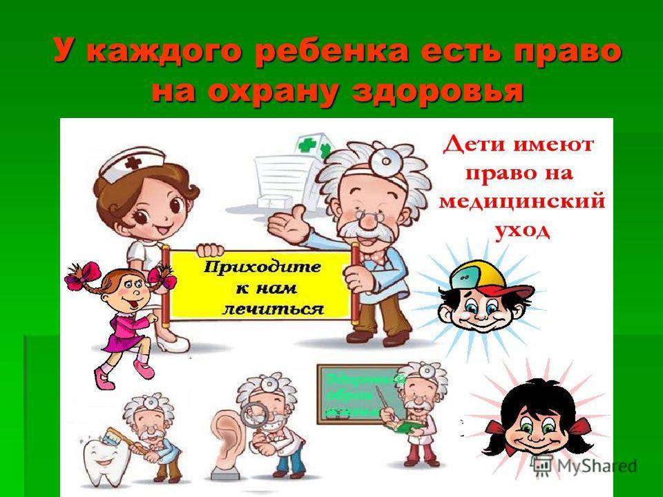 У каждого ребенка есть право на охрану здоровья