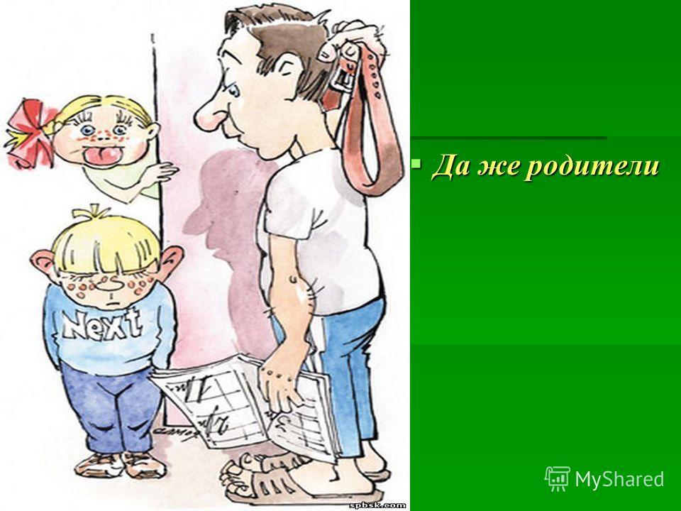 Да же родители Да же родители