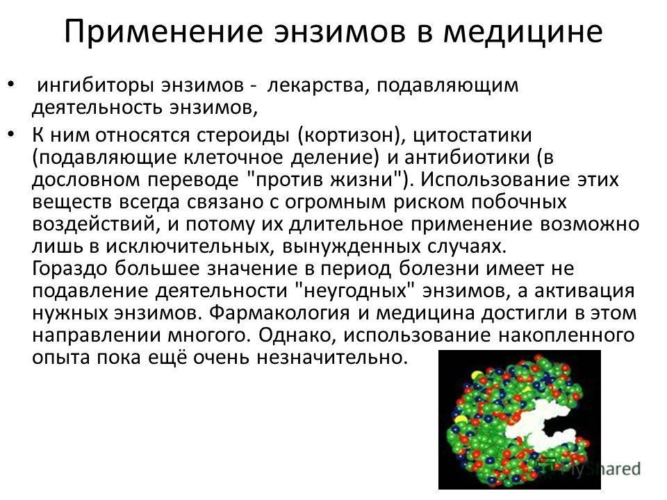 ингибиторы энзимов - лекарства, подавляющим деятельность энзимов, К ним относятся стероиды (кортизон), цитостатики (подавляющие клеточное деление) и антибиотики (в дословном переводе