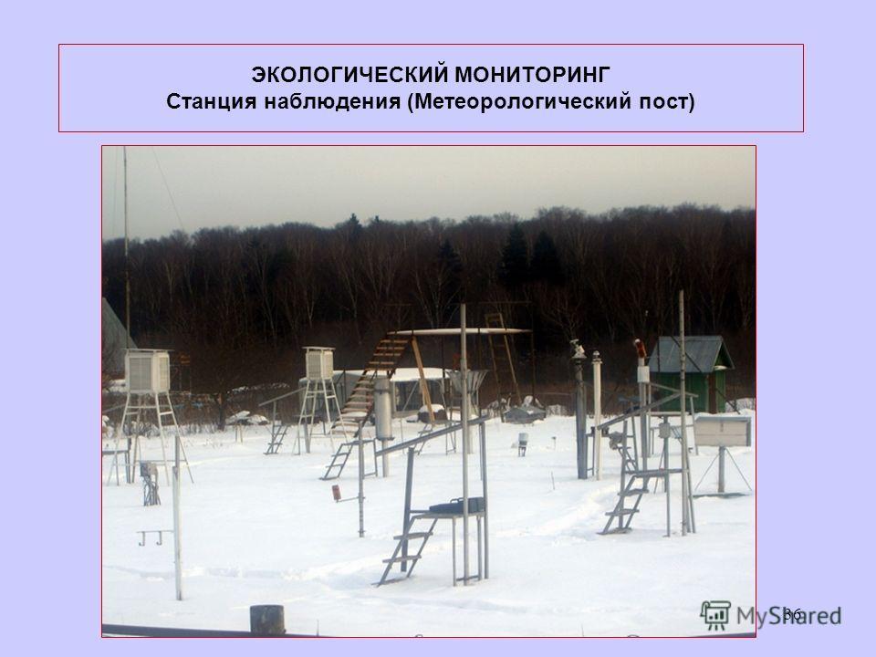 ЭКОЛОГИЧЕСКИЙ МОНИТОРИНГ Станция наблюдения (Метеорологический пост) 36