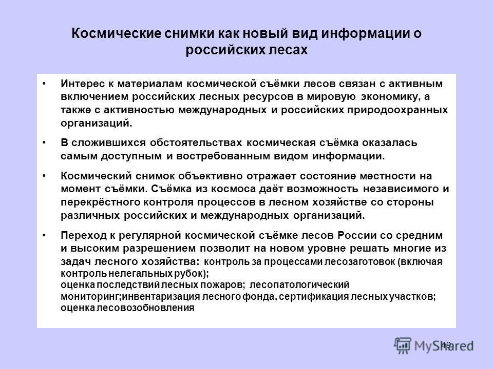 Космические снимки как новый вид информации о российских лесах Интерес к материалам космической съёмки лесов связан с активным включением российских лесных ресурсов в мировую экономику, а также с активностью международных и российских природоохранных