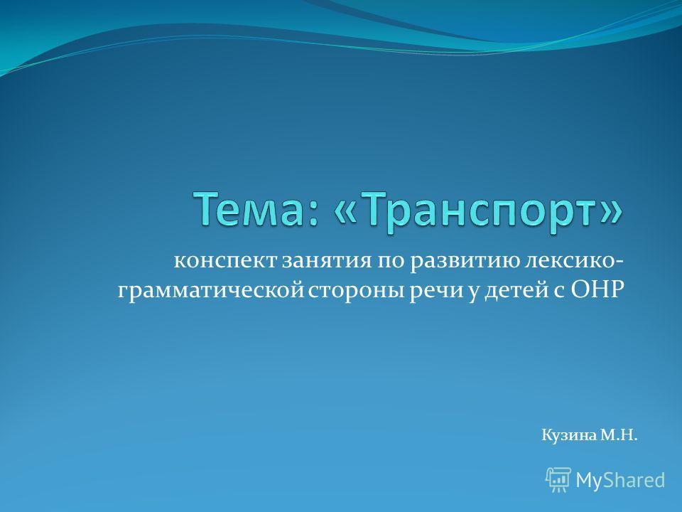 конспект занятия по развитию лексико- грамматической стороны речи у детей с ОНР Кузина М.Н.