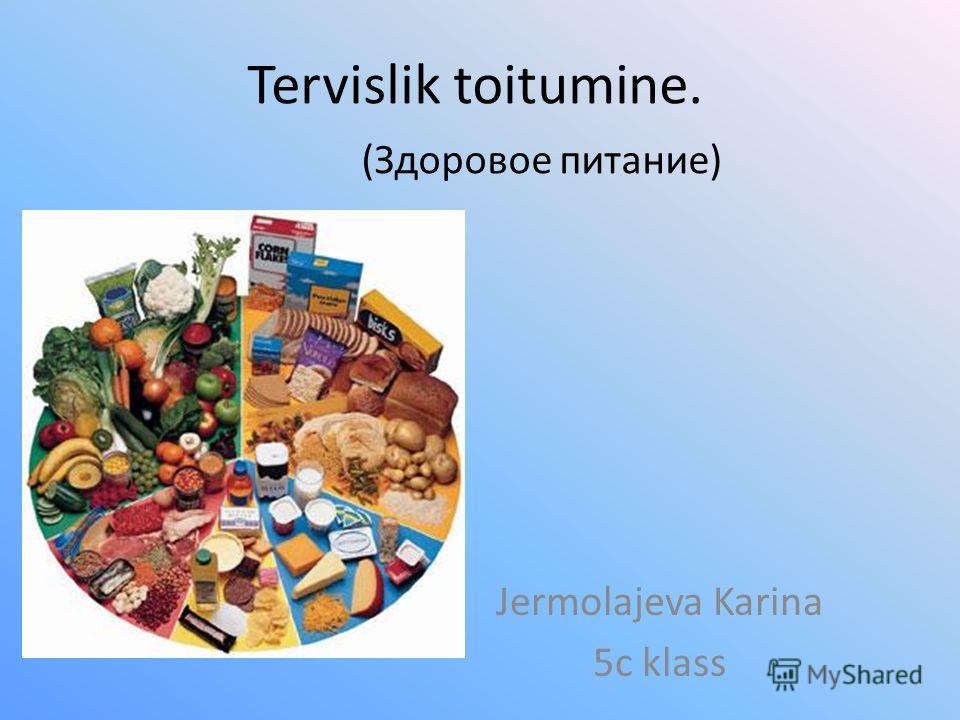 Tervislik toitumine. (Здоровое питание) Jermolajeva Karina 5c klass