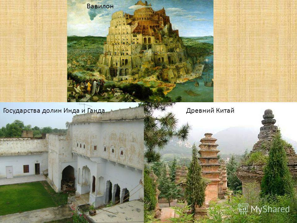 Вавилон Государства долин Инда и ГандаДревний Китай