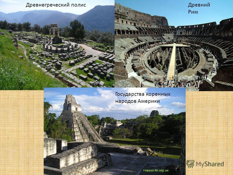 Древнегреческий полисДревний Рим Государства коренных народов Америки