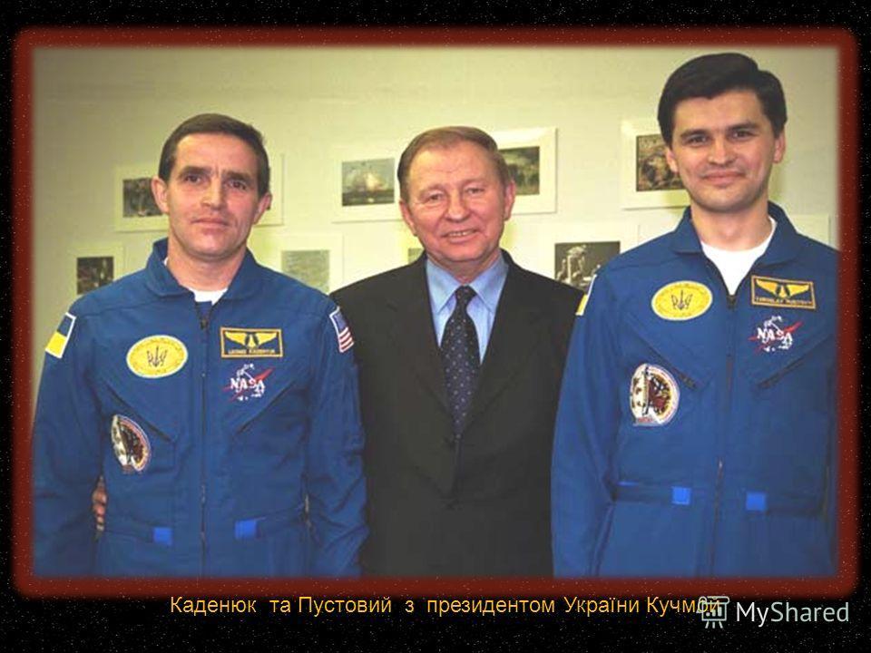 Каденюк та Пустовий з президентом України Кучмой