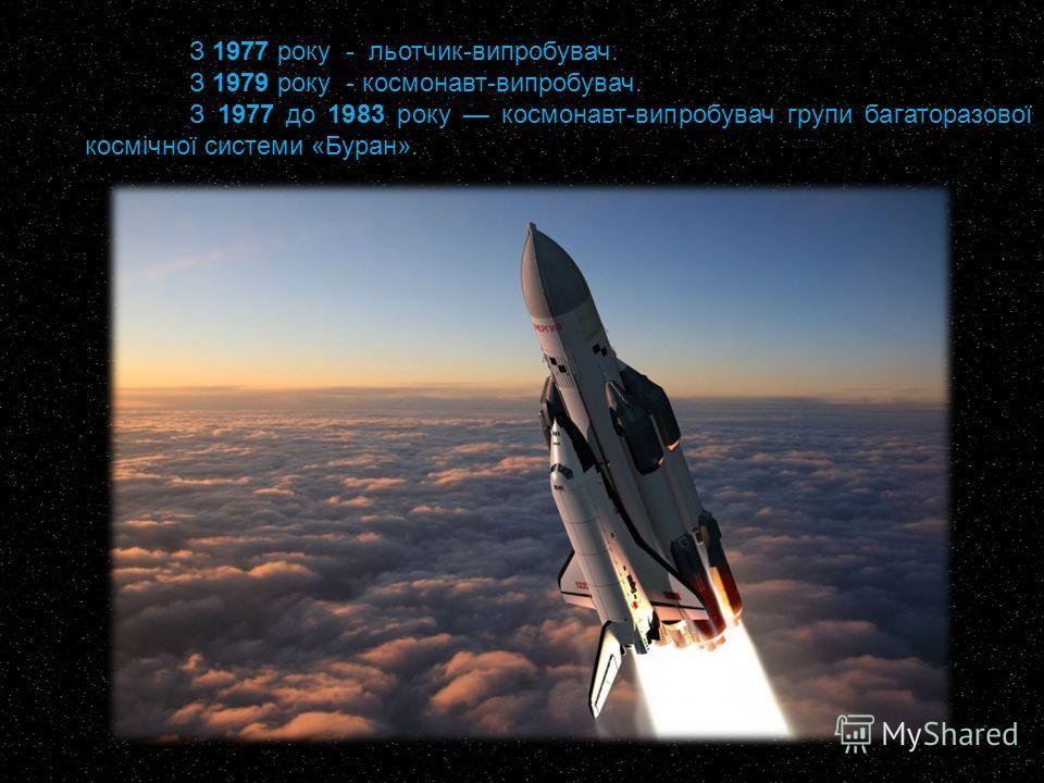 З 1977 року - льотчик-випробувач. З 1979 року - космонавт-випробувач. З 1977 до 1983 року космонавт-випробувач групи багаторазової космічної системи «Буран».