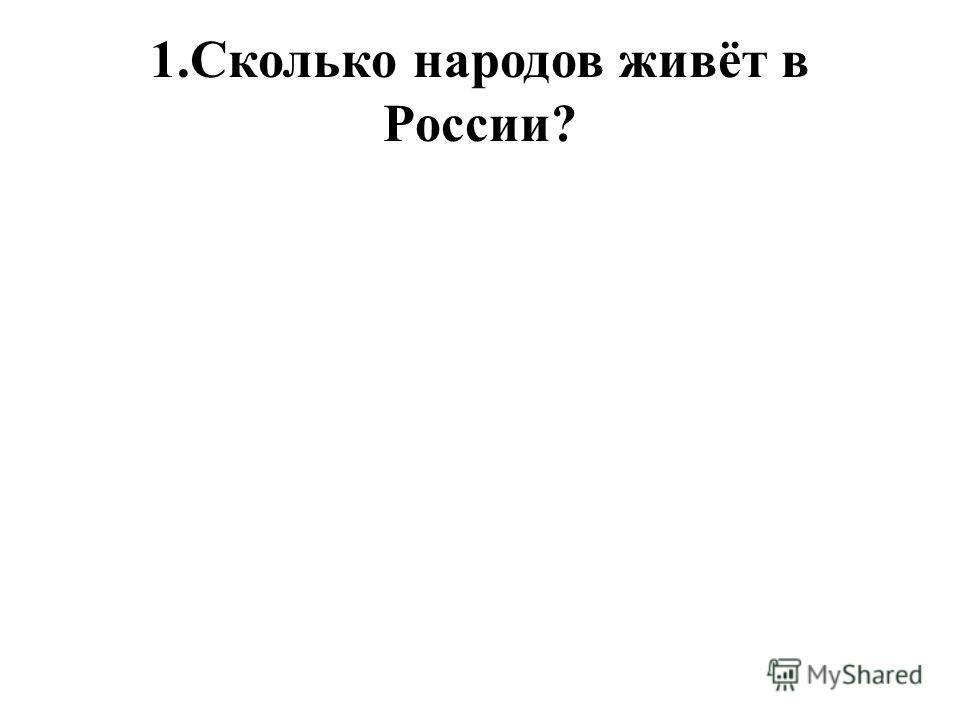 1.Сколько народов живёт в России?