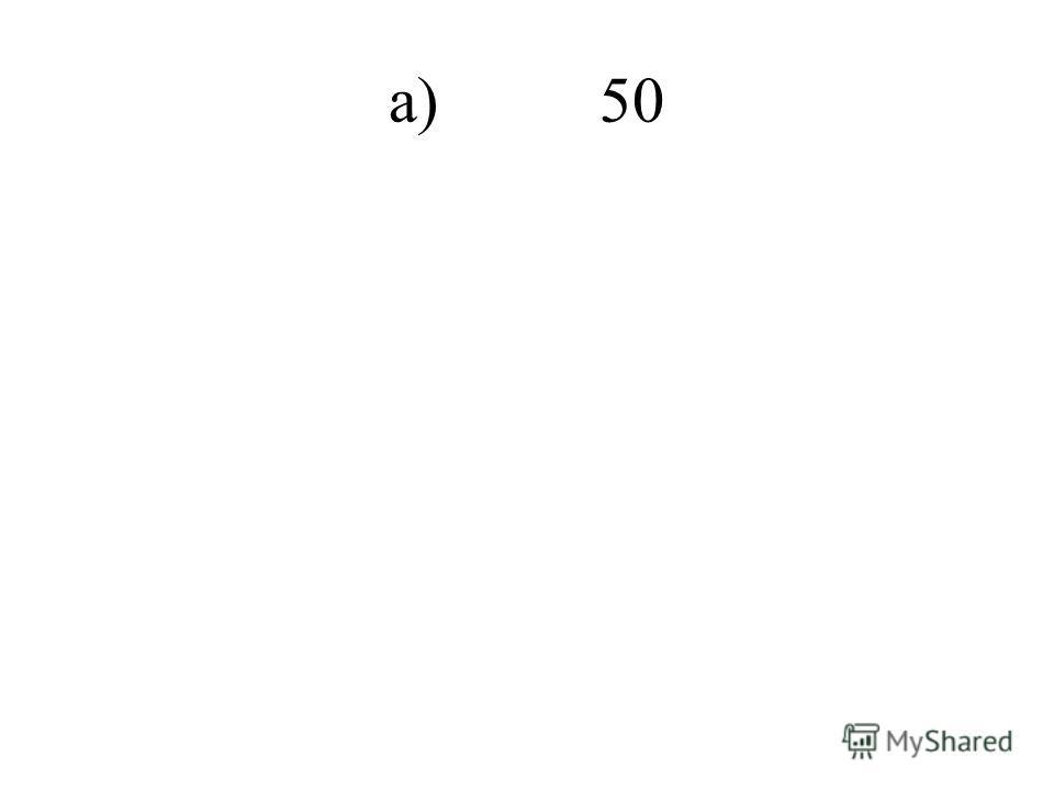 а) 50