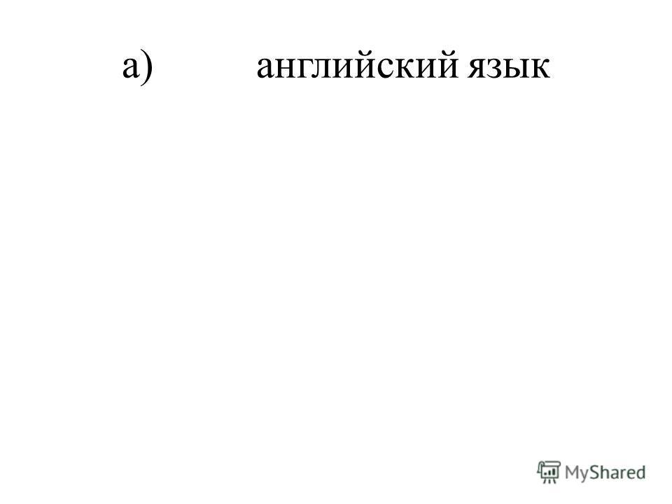 а) английский язык