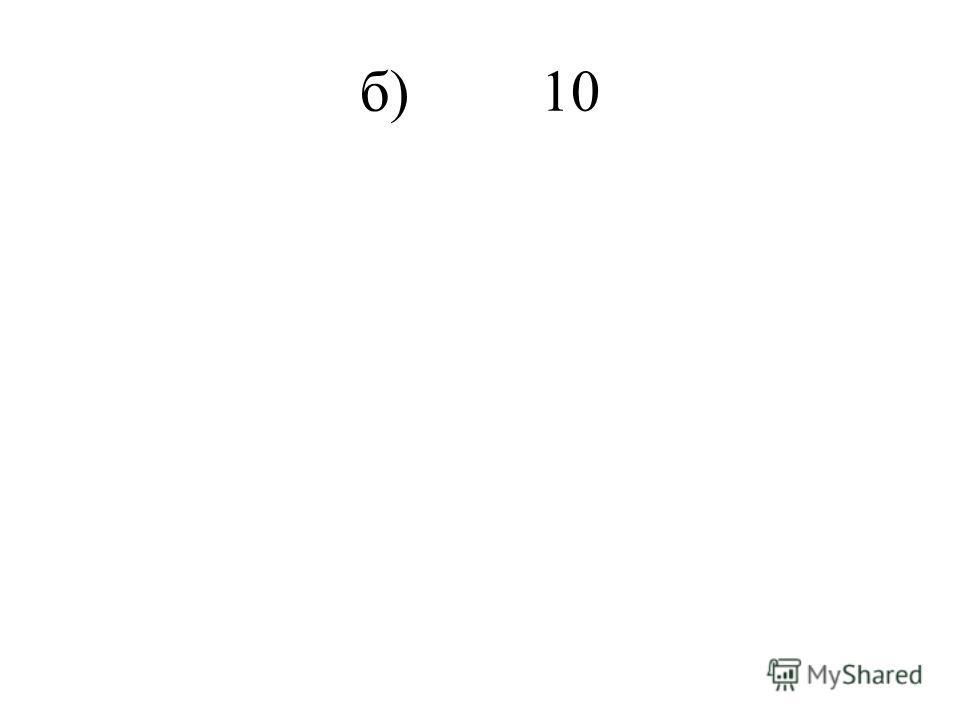 б) 10