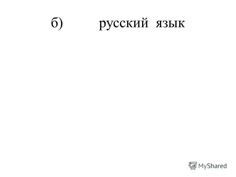 б) русский язык