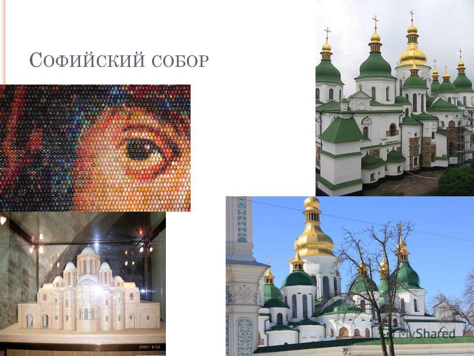 С ОФИЙСКИЙ СОБОР