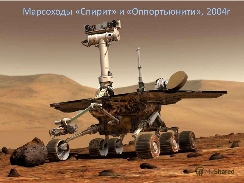 Марсоходы «Спирит» и «Оппортьюнити», 2004г