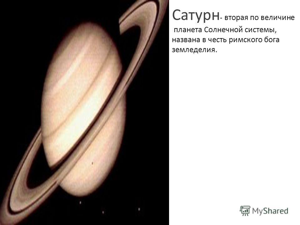 Сатурн - вторая по величине планета Солнечной системы, названа в честь римского бога земледелия.
