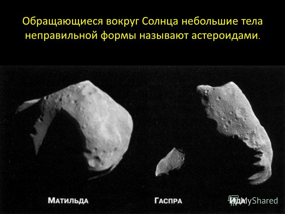 Обращающиеся вокруг Солнца небольшие тела неправильной формы называют астероидами.