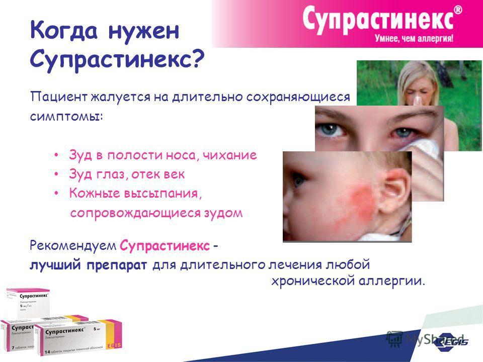 Когда нужен Супрастинекс? Пациент жалуется на длительно сохраняющиеся симптомы: Зуд в полости носа, чихание Зуд глаз, отек век Кожные высыпания, сопровождающиеся зудом Рекомендуем Супрастинекс - лучший препарат для длительного лечения любой хроническ