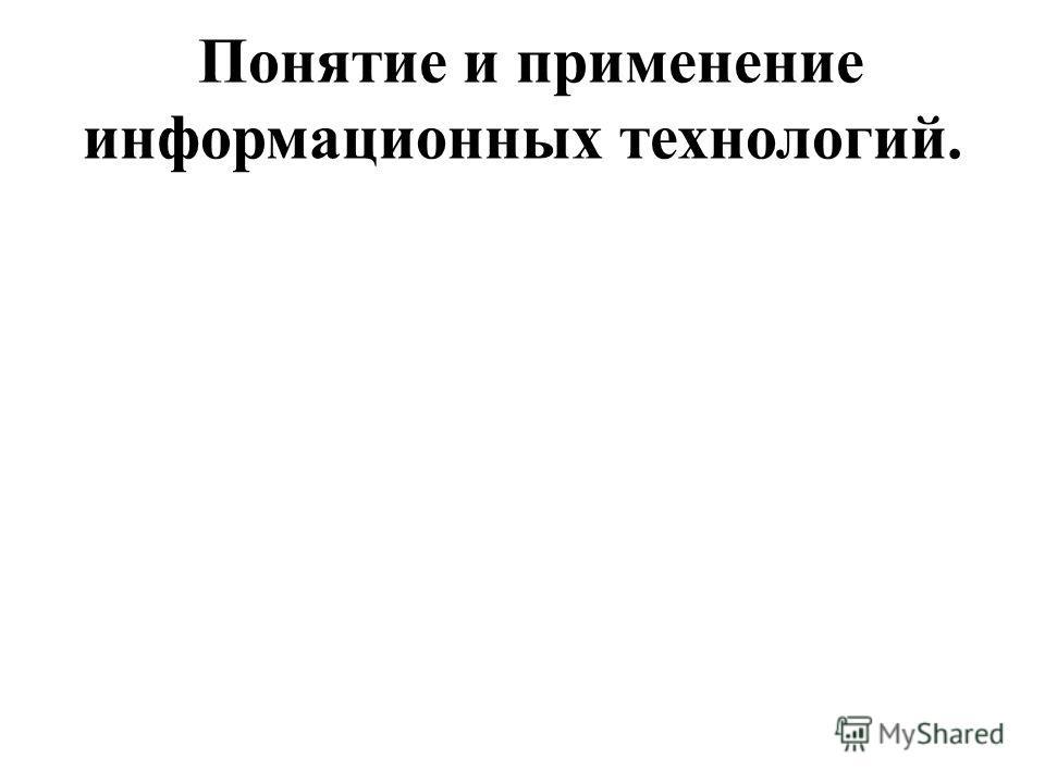 Понятие и применение информационных технологий.