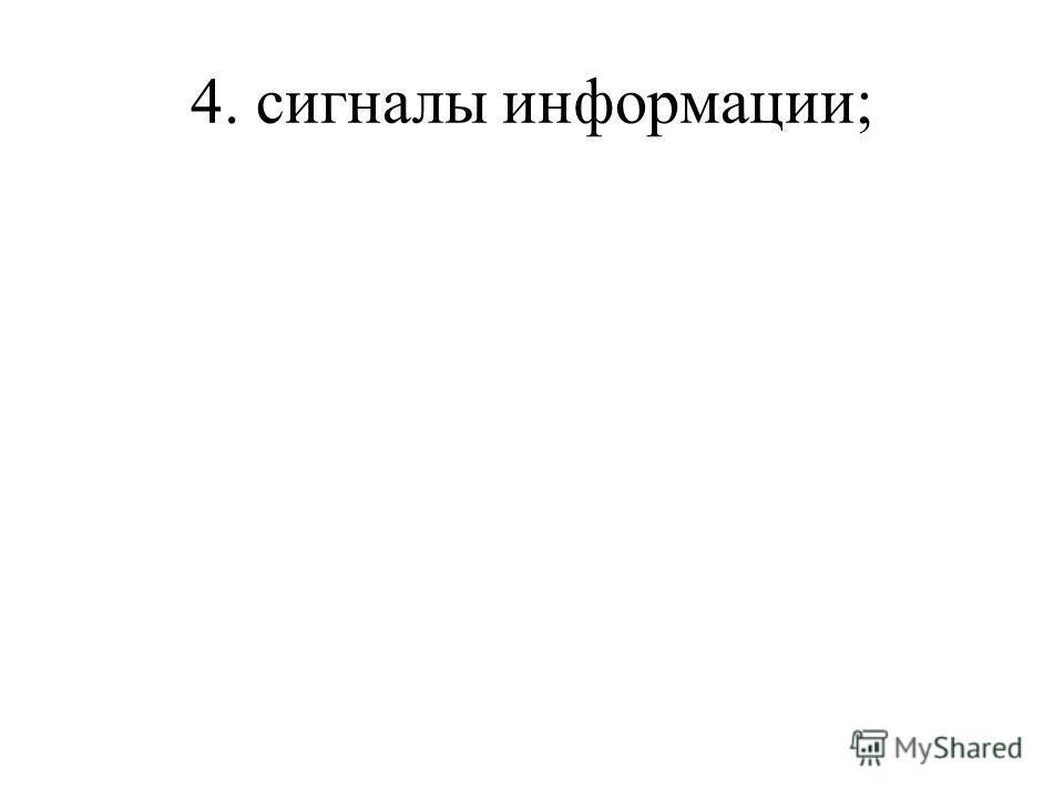 4. сигналы информации;