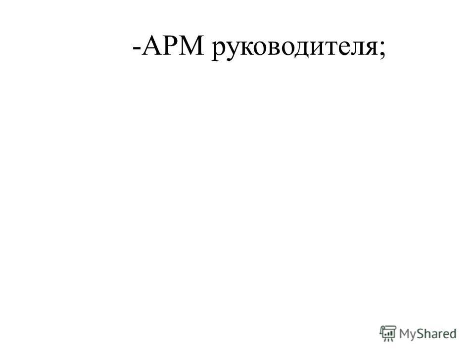 -АРМ руководителя;