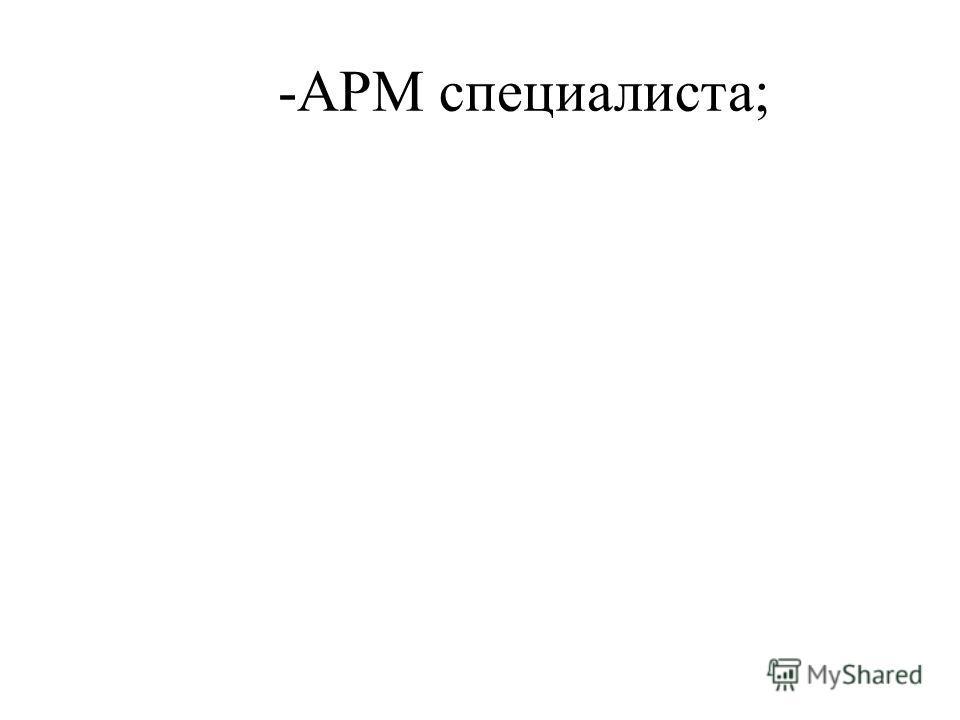 -АРМ специалиста;