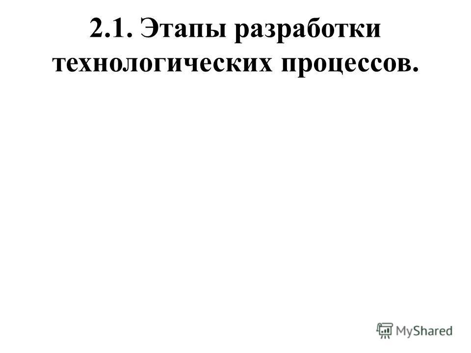 2.1. Этапы разработки технологических процессов.