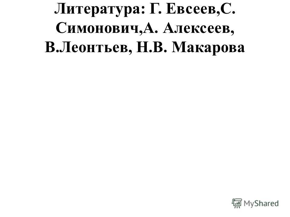 Литература: Г. Евсеев,С. Симонович,А. Алексеев, В.Леонтьев, Н.В. Макарова