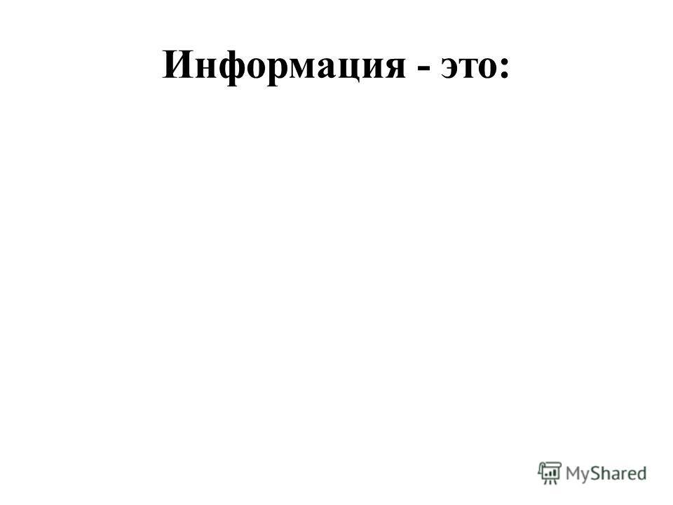 Информация - это: