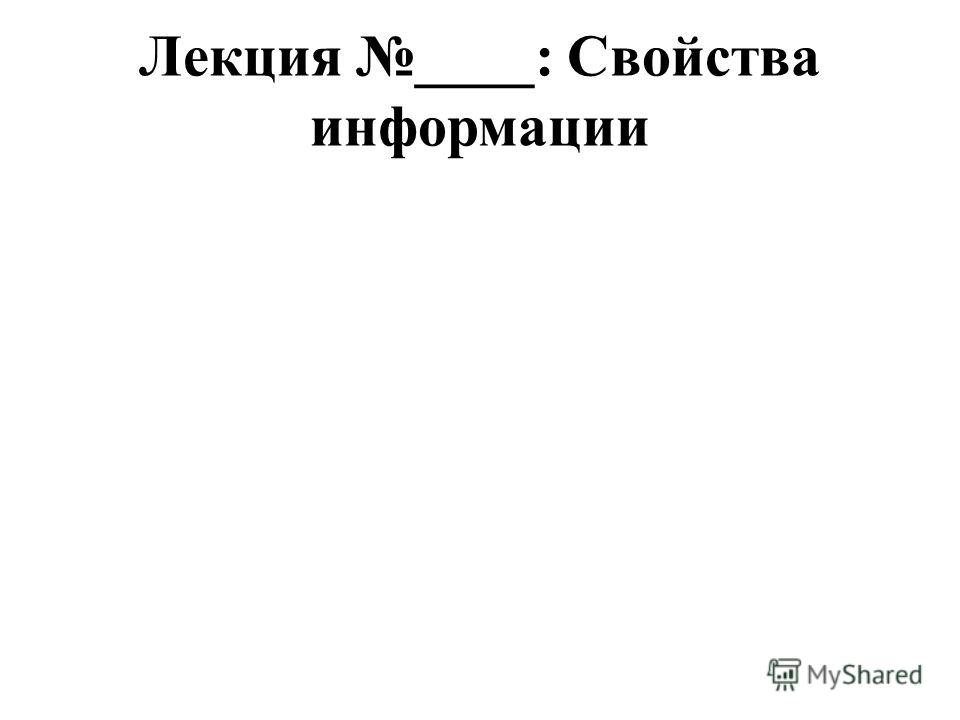 Лекция ____: Свойства информации