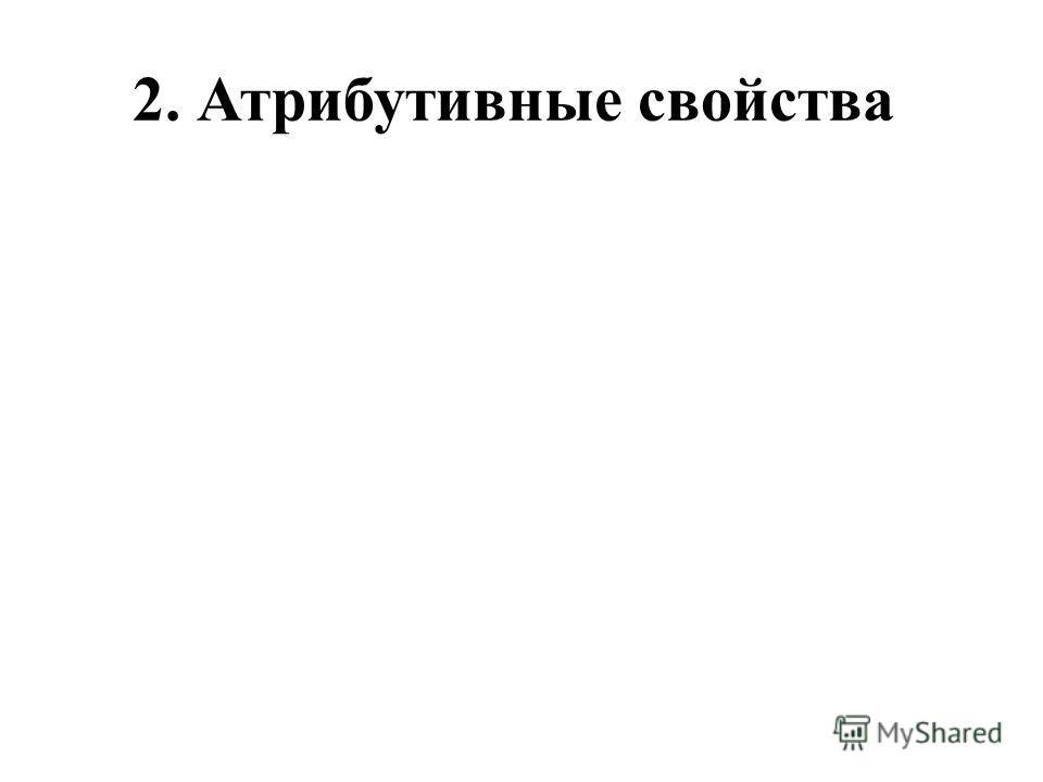 2. Атрибутивные свойства