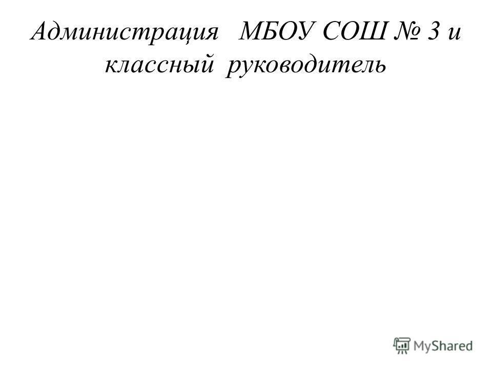 Администрация МБОУ СОШ 3 и классный руководитель