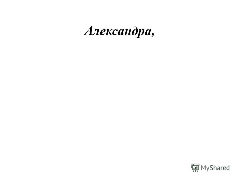 Александра,