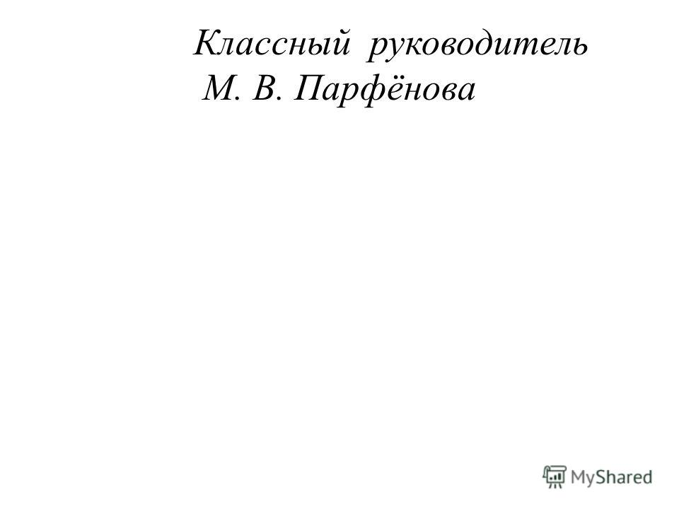 Классный руководитель М. В. Парфёнова