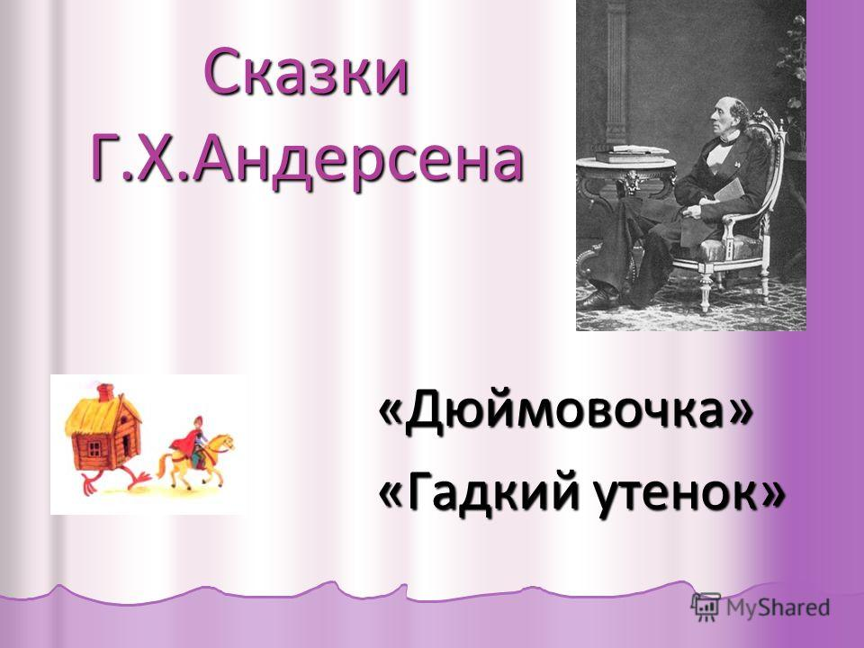 Сказки Г.Х.Андерсена «Дюймовочка» «Гадкий утенок»