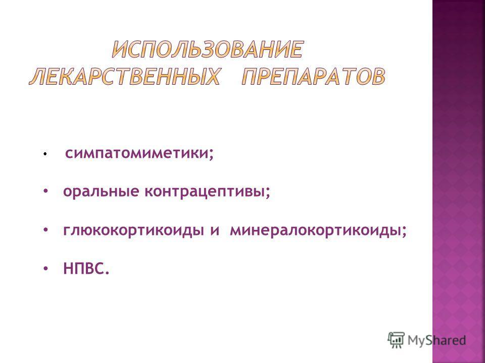 симпатомиметики; оральные контрацептивы; глюкокортикоиды и минералокортикоиды; НПВС.
