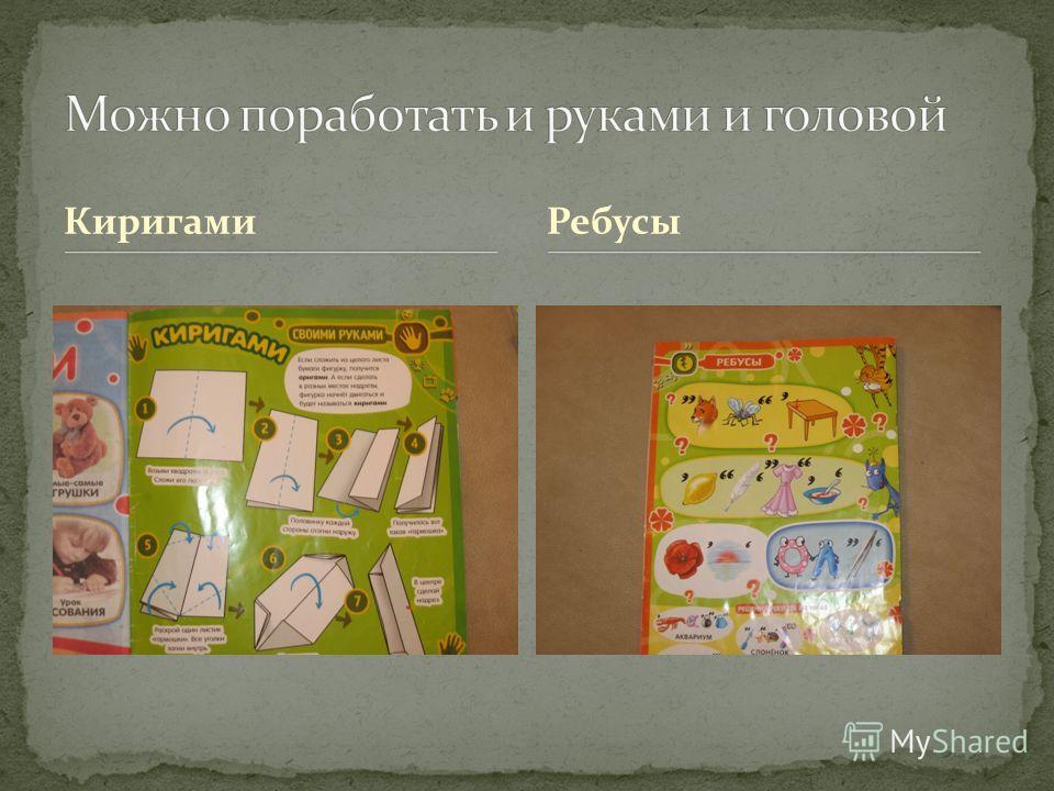 КиригамиРебусы