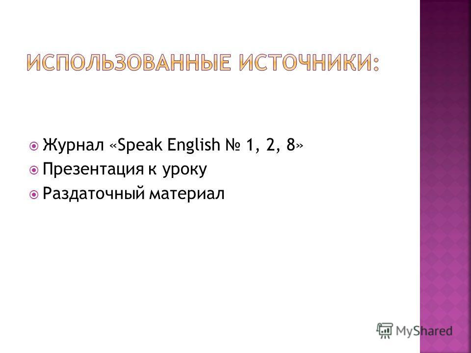 Журнал «Speak English 1, 2, 8» Презентация к уроку Раздаточный материал