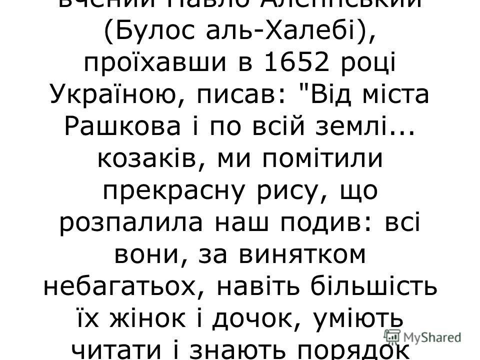 Ще в XVII столітті Україна, виборовши державність в результаті багаторічної національно-визвольної боротьби проти татаро- польських поневолювачів, була покрита мережею шкіл, в яких вчили живою українською і церковнослов'янською мовами. Освіта і культ