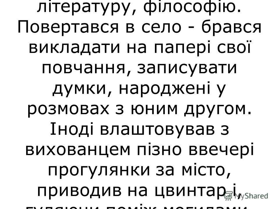 У Харкові Сковорода познайомився з учнем колегіуму - Михайлом Ковалинським. Між ними на все життя зав'язалась щира дружба. Часто-густо заради свого вихованця з'являвся він у Харкові. Допомагав вивчати мови, музику, античну літературу, філософію. Пове