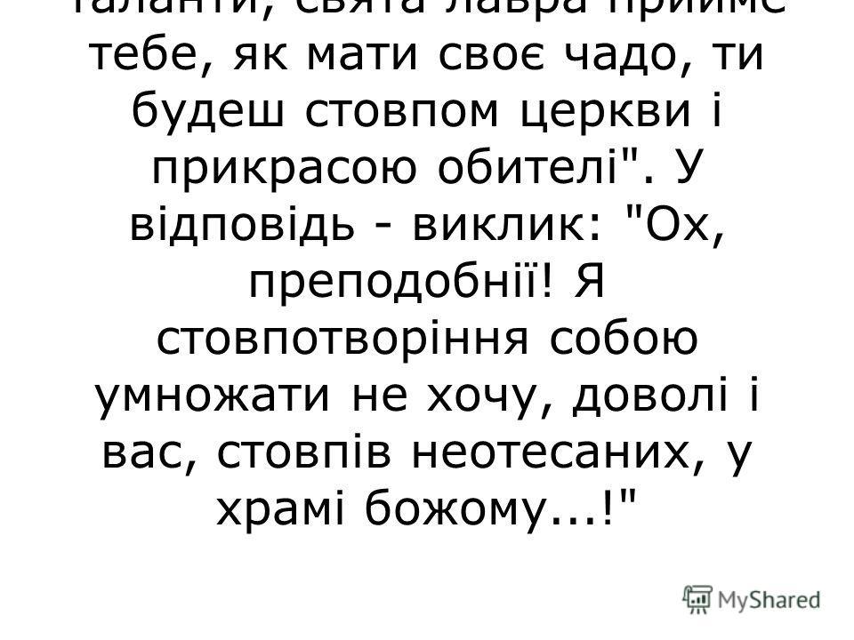 Зверталися до Сковороди ченці Києво-Печерської лаври, знаючи його як ученого: