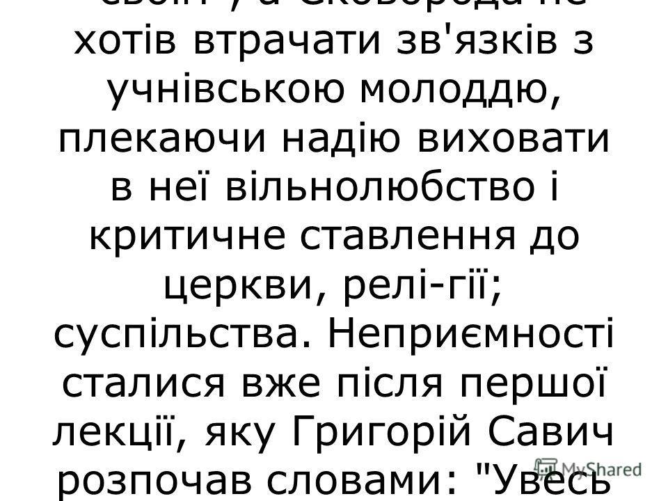 Педагогічна справа, очевидно, була покликанням філософа, бо коли 1766 року йому знову запропонували викладати в Харківському колегіумі нововведений предмет - основи доброчинності, він охоче погодився і написав з цією метою посібник