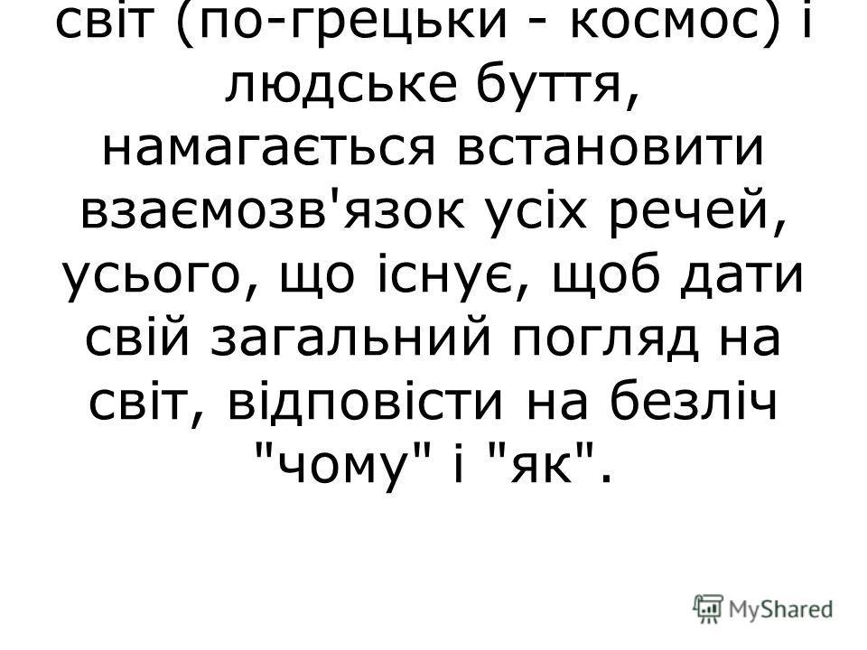Грецьке слово