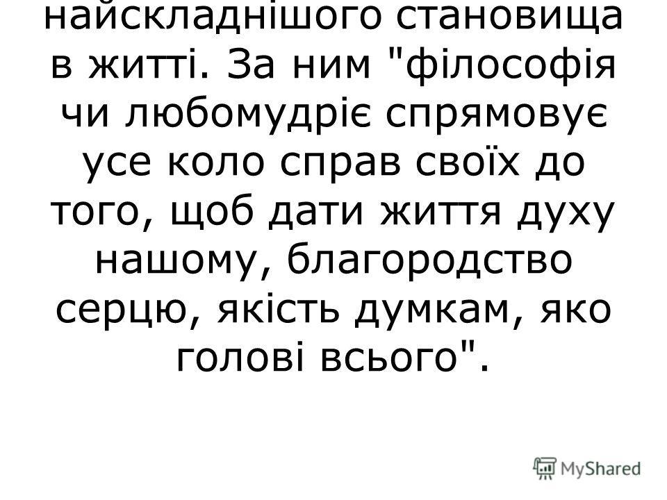 Філософію Григорій Сковорода вважав тією міфічною провідною ниткою Аріадни, що допомагає людині вийти із найскладнішого становища в житті. За ним