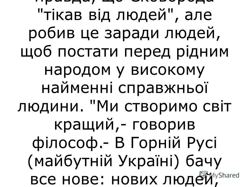 Давня українська література була невичерпним духовним джерелом для наступних поколінь, а Сковорода - золотим мостом між давнім і новим українським письменством. І хоч правда, що Сковорода