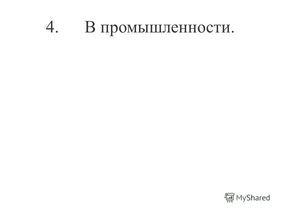 4. В промышленности.