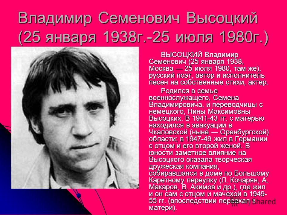 Булат Шалвович Окуджава ( 9.05.1924 - 12.06.1997 гг.) Родился 9 мая 1924 года в Москве. С тех пор 9 мая – не только День Победы, но и для поклонников его творчества -День памяти Окуджавы, поскольку каждый год 9 мая они приходят на Трубную площадь и п