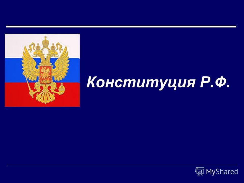 Конституция Р.Ф.