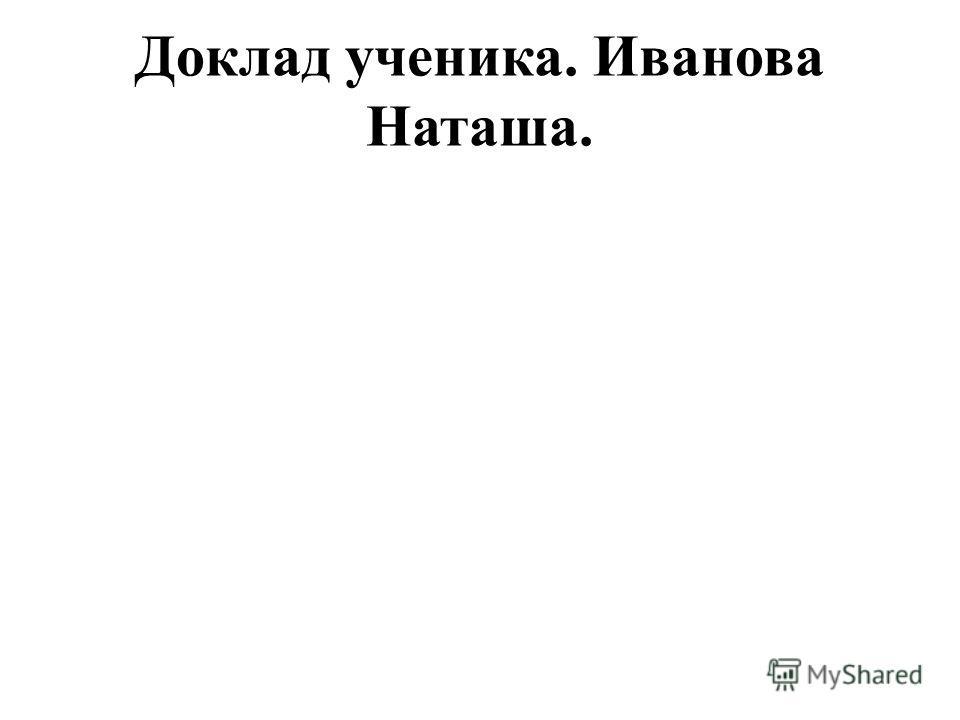 Доклад ученика. Иванова Наташа.