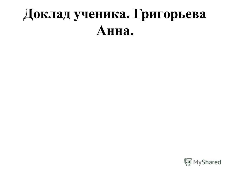 Доклад ученика. Григорьева Анна.